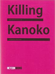 killingkanoko