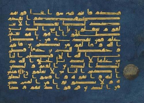 Folio_from_the_Blue_Quran